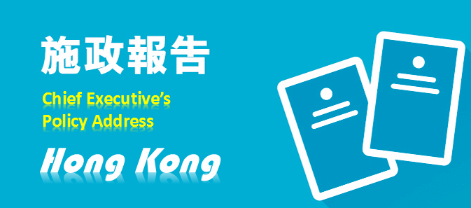 HK Chief Executive Policy Address
