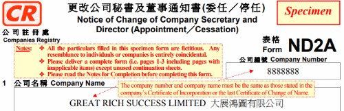 ND2A Form - Change of HK Company Secretary