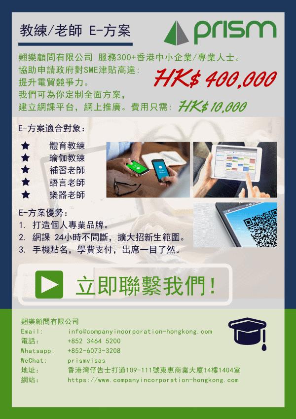 網課管理系統 | 老師/教練 e-方案