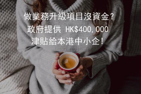 EMF - 中小企業市場推廣基金