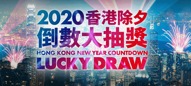 hknycd.com - Tourism Board Lucky Draw